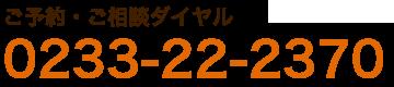 ご予約・ご相談ダイヤル0233-22-2370
