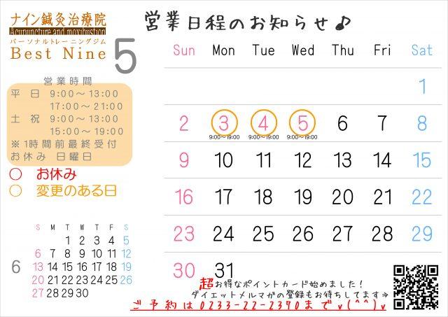 5月のナイン営業日程