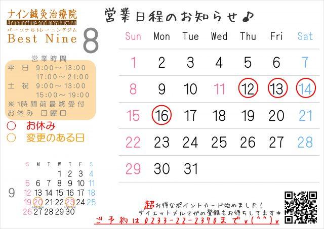 営業日程カレンダー